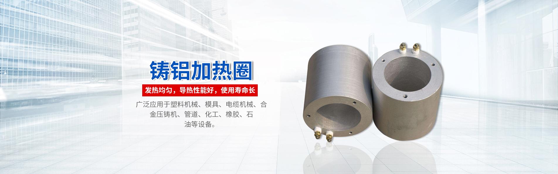 铸铝电加热圈