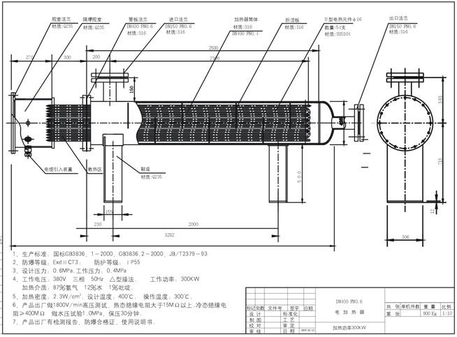 """循环式电加热器结构密封可靠,无""""跑,冒,滴,漏""""等现象,介质加热均匀"""